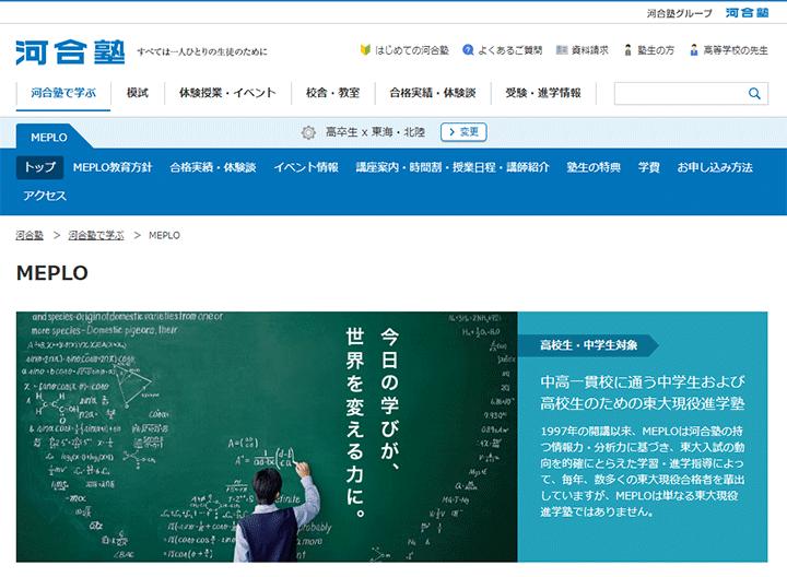 マイ ページ ログイン 河合塾