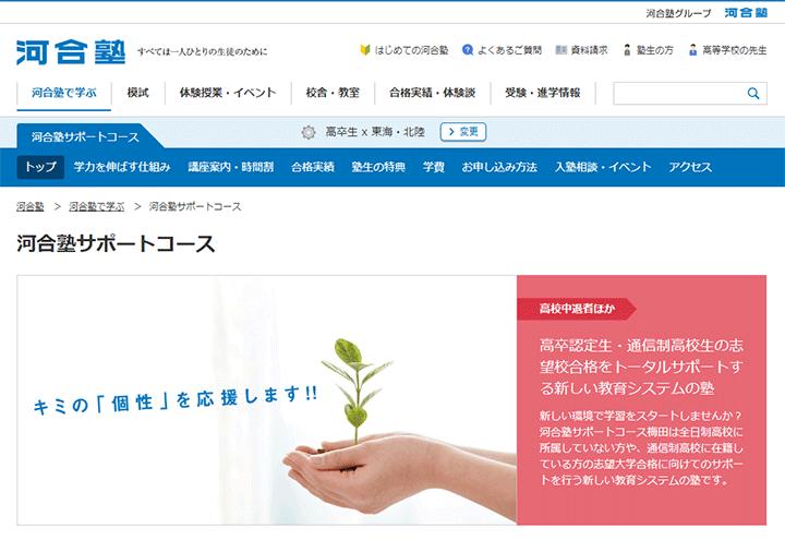 河合塾 マイページ 保護者